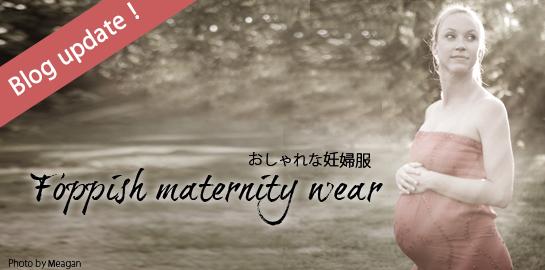 おしゃれ妊婦服