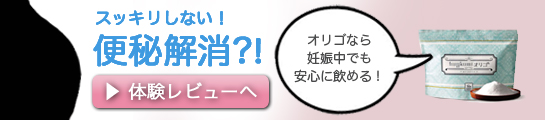 """""""はぐくみオリゴ体験レビューまとめ"""""""